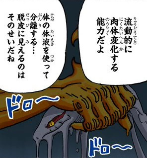 KabutoJutsu2Manga.jpg