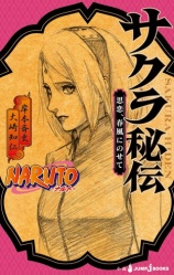 SakuraHiden.jpg