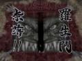 Rashoumon Naraku.jpg