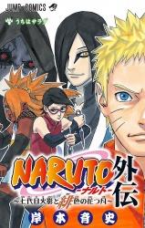 NarutoGaidenTom.jpg